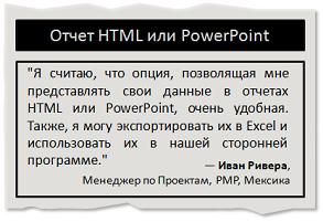 Отчет HTML или PowerPoint
