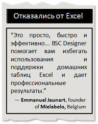 Перешли с Excel
