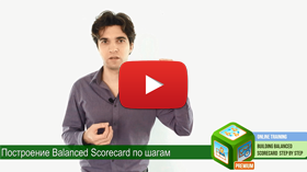 Онлайн тренинг: создание Balanced Scorecard (ССП) по шагам