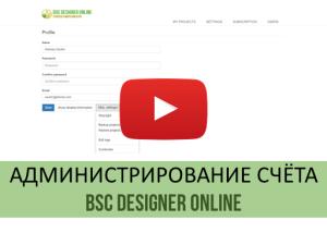 Обучающее видео: администрирование счёта в BSC Designer Online