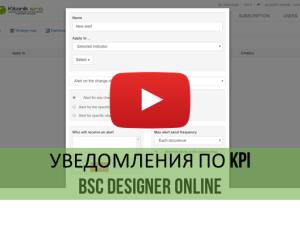 Обучающее видео: работа с уведомлениями в BSC Designer Online