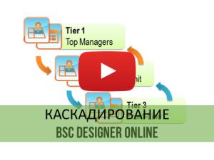 Обучающее видео: каскадирование ССП в BSC Designer Online