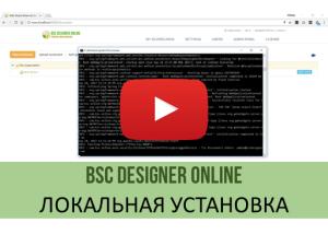 Обучающее видео: установка BSC Designer на собственном сервере
