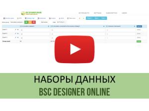 Обучающее видео: наборы данных и опросы в BSC Designer Online