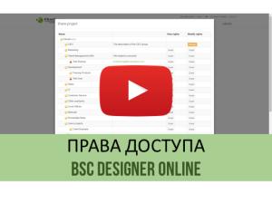 Обучающее видео: настройка прав доступа к ССП в BSC Designer Online
