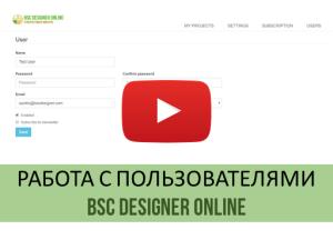Обучающее видео: работа с пользователями в BSC Designer Online