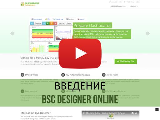Обучающее видео: Введение в BSC Designer Online