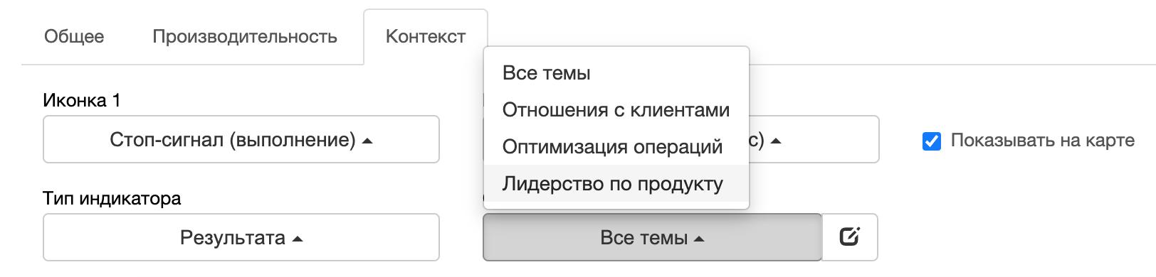 Стратегические темы в BSC Designer Online