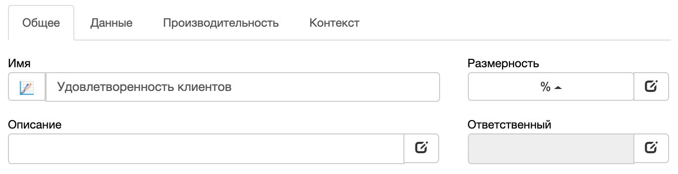 Вкладка Общее для настроек KPI в BSC Designer
