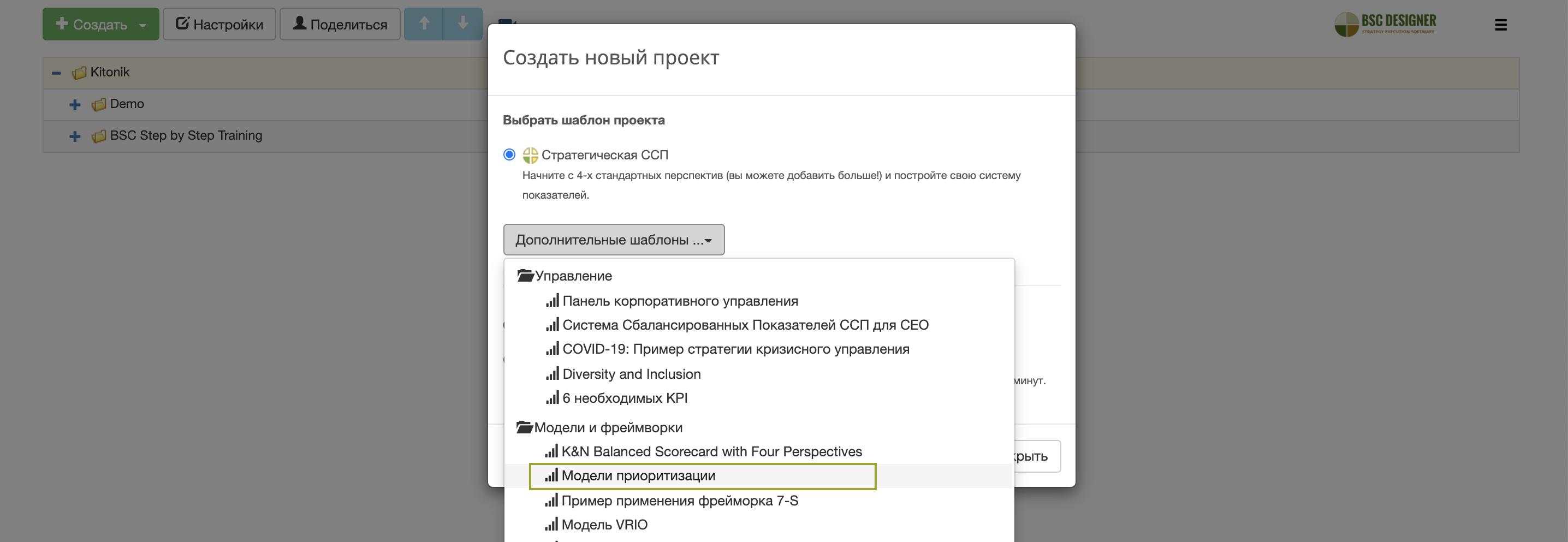 Выберите один из шаблонов приоритизации, доступных в BSC Designer