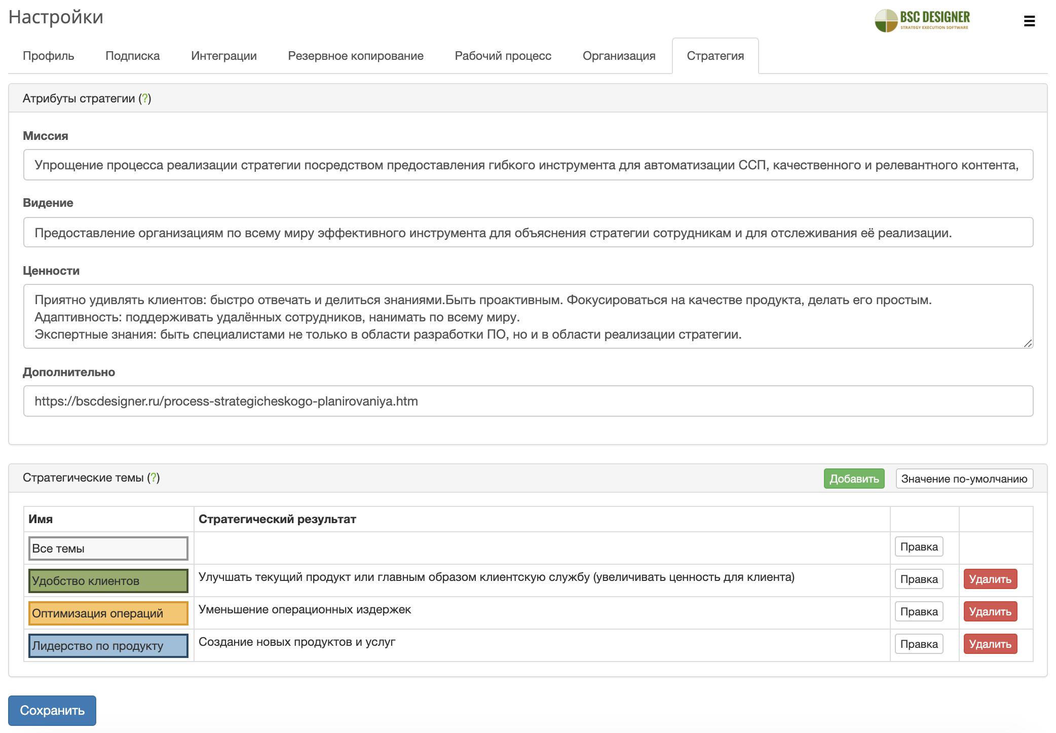 Пример миссии, видения, ценностей - стратегия компании - BSC Designer