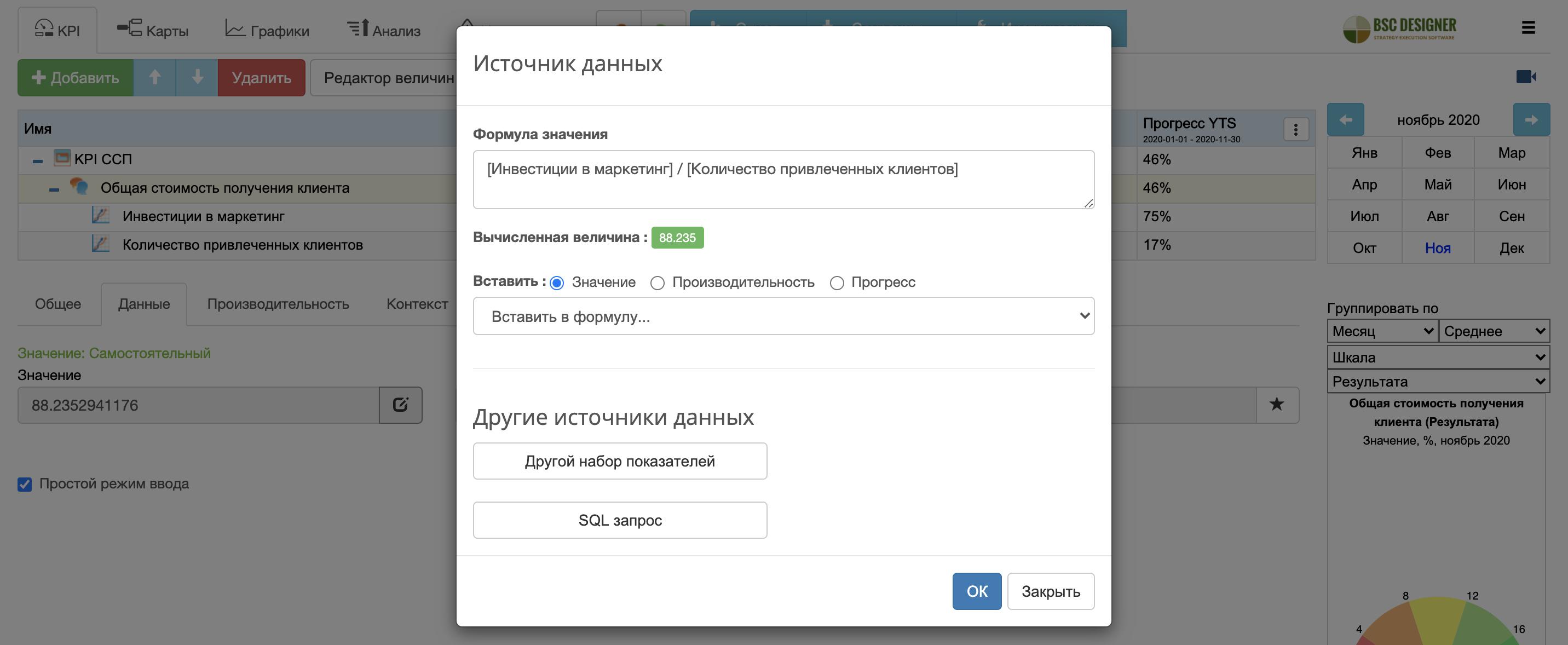 Расчет показателя в BSC Designer Online