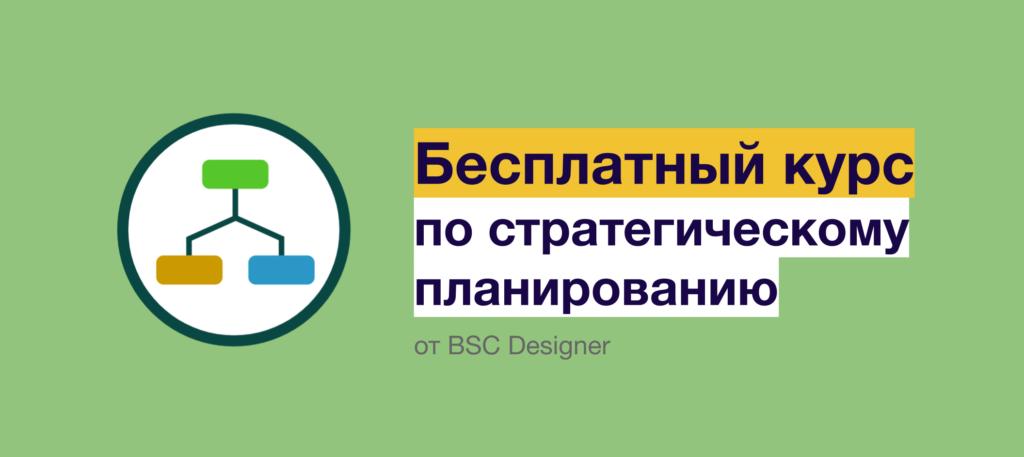 Бесплатный курс по стратегическому планированию от BSC Designer