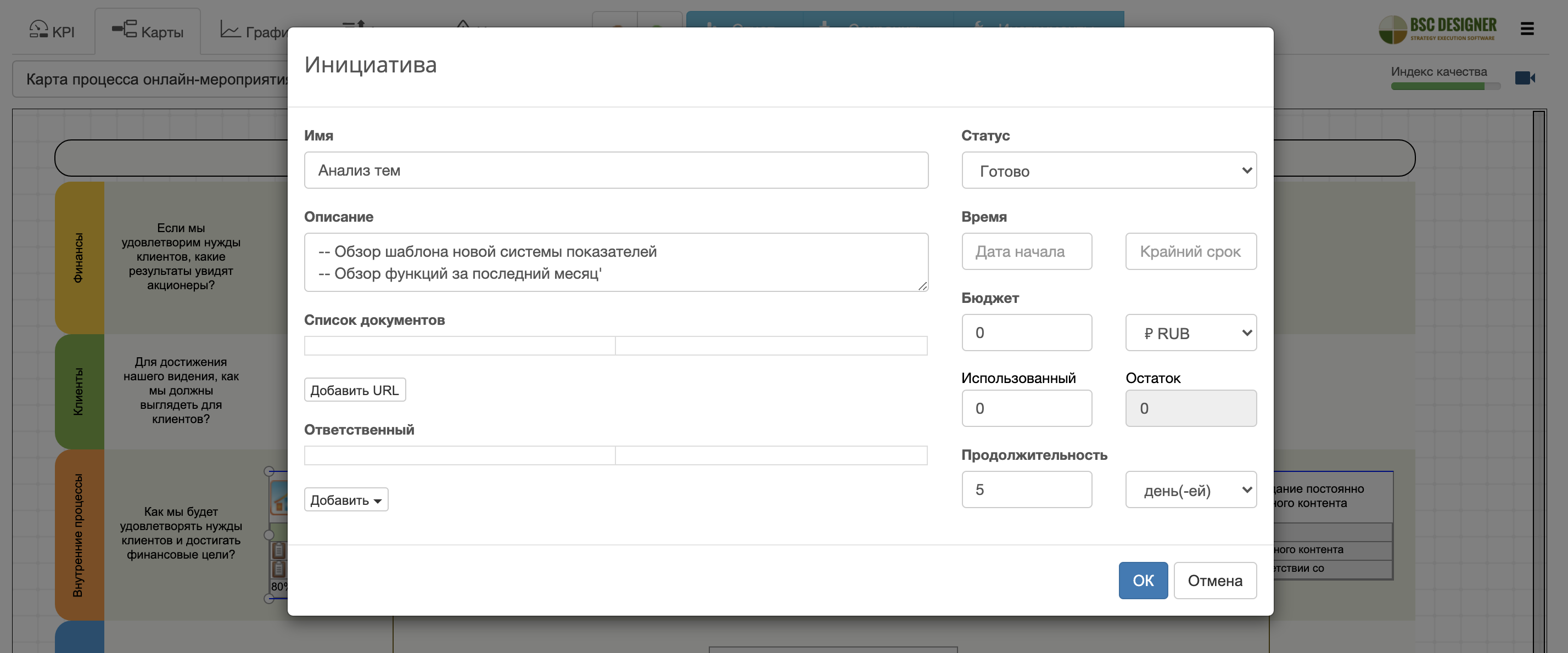 Инициатива анализа тем в BSC Designer