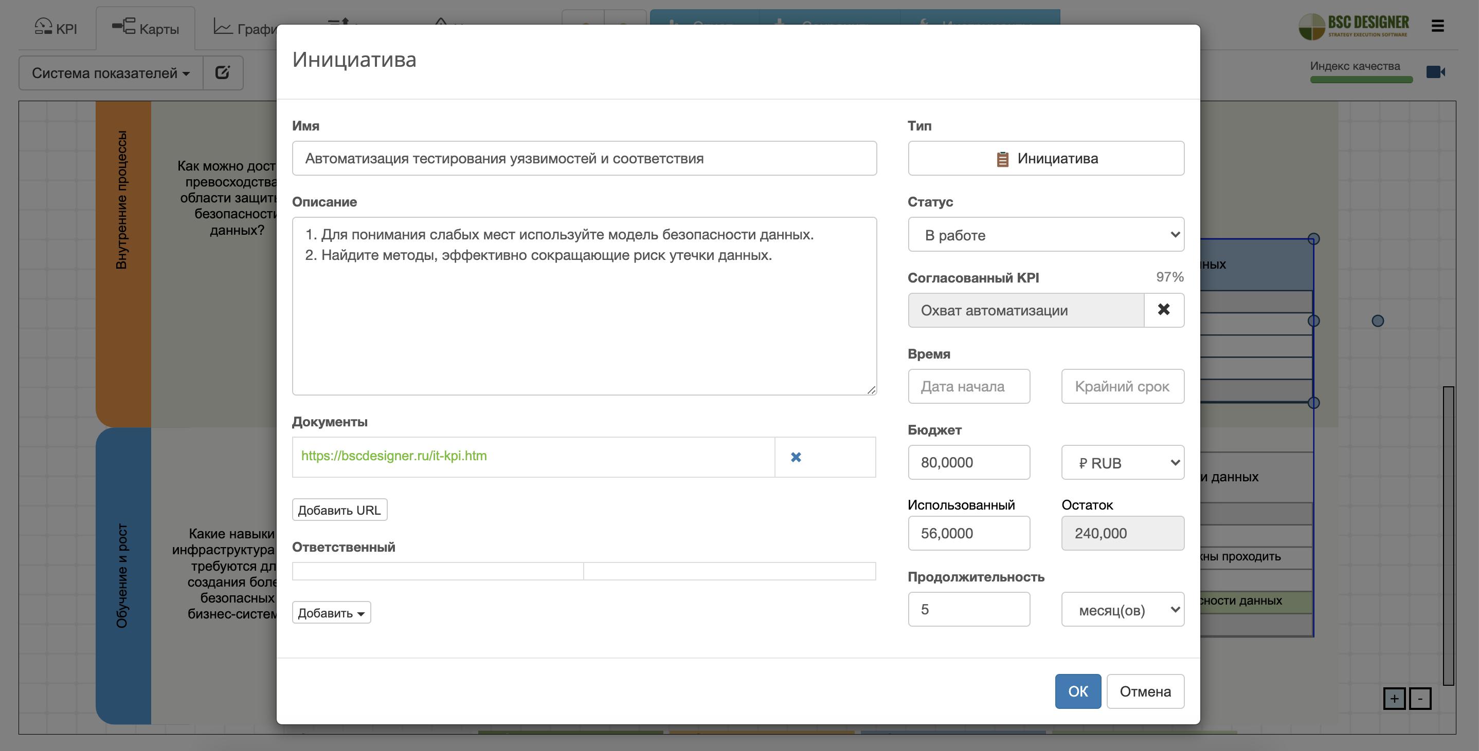 Пример инициативы: автоматизация тестирования